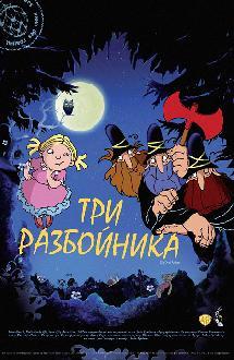 Три разбойника (2007)