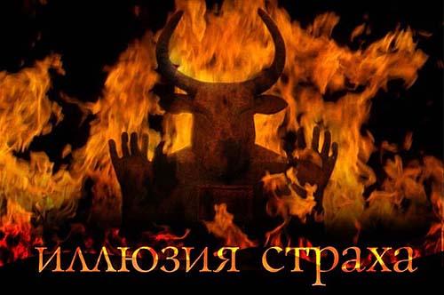 Постер к фильму Иллюзия страха