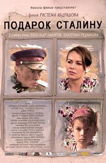 """""""Подарок Сталину"""" (2008)"""