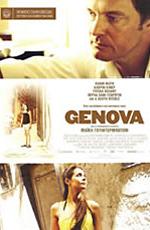 Генуя (2008)