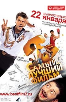 """""""Самый лучший фильм 2? (2008)"""