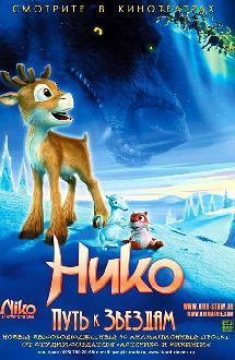Нико: путь к звездам (2008) Niko