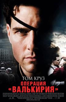 """Операция Валькирия"" (2009)"