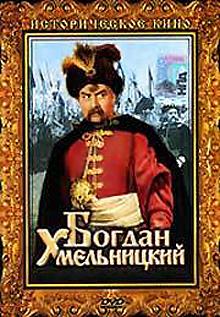 Богдан Хмельницкий, художественный фильм, 1941г.