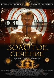 Золотое сечение (2010)