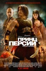 Принц Персии: Пески времени(2010)