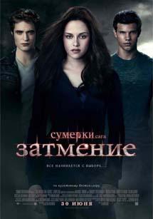 Сумерки. Сага. Затмение (2010) The Twilight Saga: Eclipse