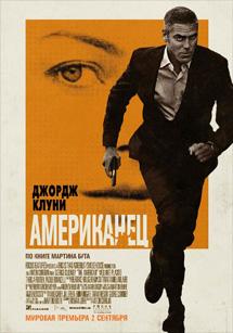 Американец (2010) American, The