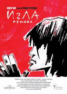 Игла. Ремикс (2010)