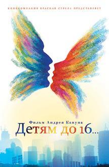 Детям до 16… (2010)
